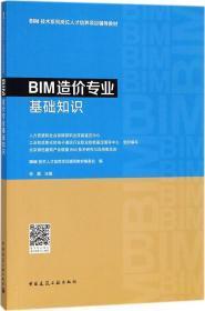 BIM造价专业基础知识