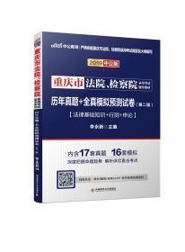中公版·2019重庆市法院、检察院录用考试辅导教材:历年真题+全真模拟预测试卷