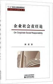 企业社会责任论