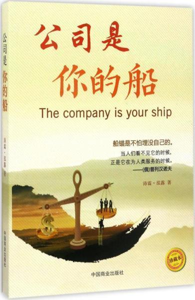 公司是你的船(珍藏本)