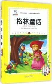 格林童话(小学语文新课标必读名著.彩色注音精装版)