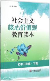 社会主义核心价值观教育读本(初中三年级·下册)