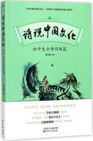诗说中国文化:初中生古诗词曲篇