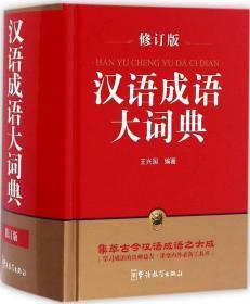 汉语成语大词典(修订版)(64开)