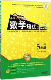 特级教师全程点拨系列:小学数学培优必刷1000题(五年级)