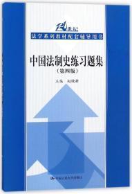 中国法制史练习题集(第四版)/21世纪法学系列教材配套辅导用书