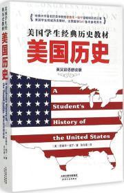 美国学生经典历史教材:美国历史