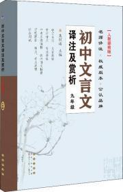 初中文言文译注及赏析:九年级