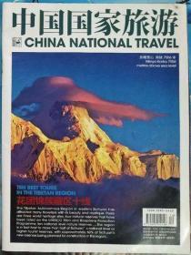 《中国国家旅游四川藏区专刊》(中英文对照版)
