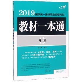 司法考试20192019国家统一法律职业资格考试教材一本通·商法
