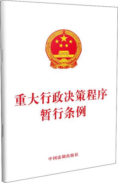 重大行政决策程序暂行条例