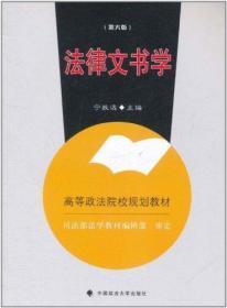 法律文书学(第6版) 宁致远 主编 著作 新华文轩网络书店 正版图书