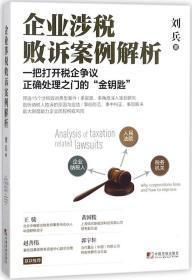企业涉税败诉案例解析
