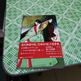 The Tale of Genji 《源氏物语》