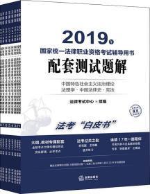 司法考试2019国家统一法律职业资格考试辅导用书:配套测试题解(全8册)