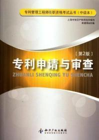 专利申请与审查(第2版)