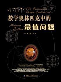 470个数学奥林匹克中的最值问题 佩捷 著 佩捷 编 新华文轩网络书店 正版图书