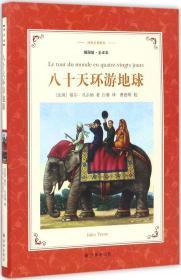 八十天环游地球(新版全译插图本)/译林名著精选