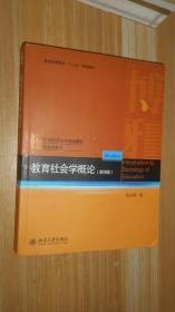 教育社会学概论(第四版)