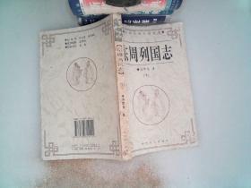 东周列国志 下(中国古典小说名著)