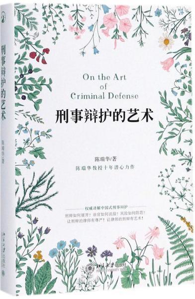 刑事辩护的艺术