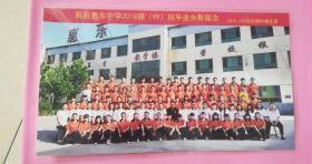 2018年6月【河北保定】易县惠东中学2018届(99)班毕业合影留念 30.5*18cm 塑封8品
