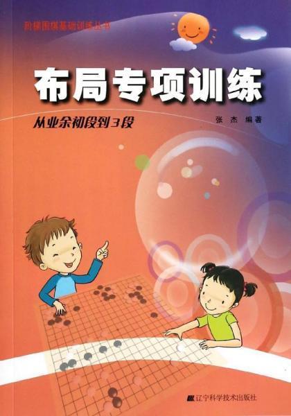 阶梯围棋基础训练丛书:布局专项训练·从业余初段到3段