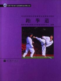 社会体育指导员国家职业资格培训教材:跆拳道(专用于体育行业国家职业资格认证)