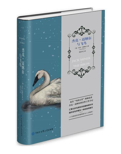 新书--杰克·迈纳尔与飞鸟(精装)