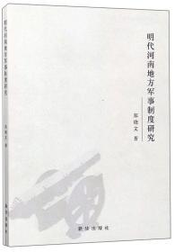 明代河南地方军事制度研究