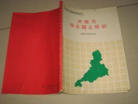 济南市综合国土规划(国土综合开发规划研究丛书只印1千册)