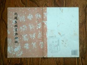 历代碑帖法书选《元赵孟覜书洛神赋》