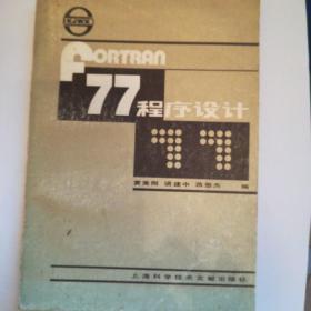 Fortran77程序设计