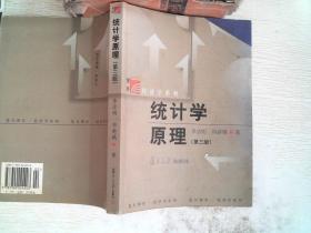 统计学原理  第三版