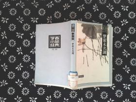 学者小品经典 第二辑 :梦萦未名湖