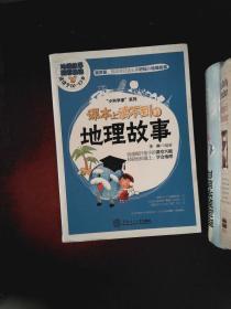 课本上读不到的地理故事(好玩有趣的科学知识,快速提升小孩课堂兴趣,让孩子轻松爱上地理、学会地理。适合10至15岁读者阅读,共6册)