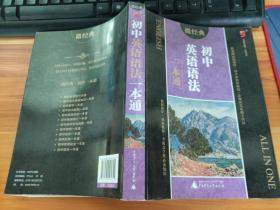 微经典书系:初中英语语法一本通