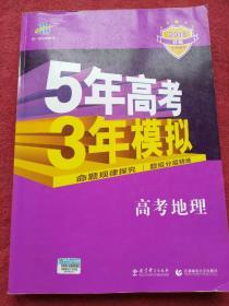 曲一线 2015 B版 5年高考3年模拟 高考地理(新课标专用)
