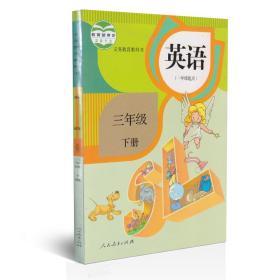 人教版小学英语(一年级起点)三年级下册课本教材教科书人民教育出版社