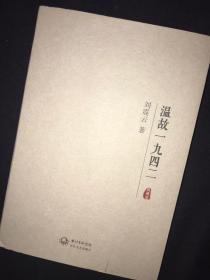 茅盾文學獎得主劉震云簽名     溫故1942