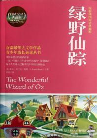 博集典藏馆:绿野仙踪