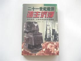 二十一世纪经济谁主沉浮    知识经济从微观再造到宏观重组    1版1印