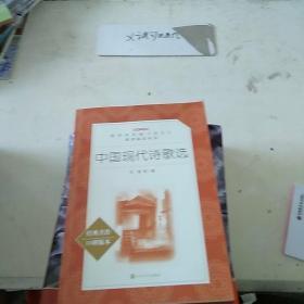 中国现代诗歌选
