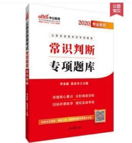 中公版·2020公务员录用考试专项题库:常识判断