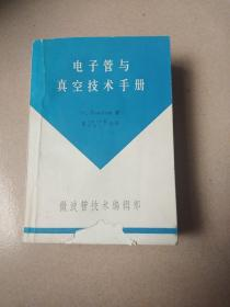 电子管与真空技术手册