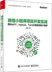 微信小程序项目开发实战:用WePY、mpvue、Taro打造高效的小程序