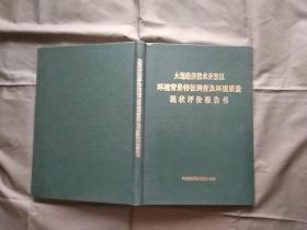 《大连经济技术开发区环境背景特征调查及环境质量现状评价报告书》