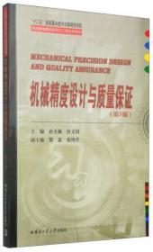 先进制造理论研究与工程技术系列:机械精度设计与质量保证(第3版)