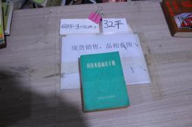 科技英语阅读手册.
