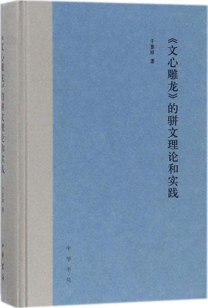 《文心雕龙》的骈文理论和实践